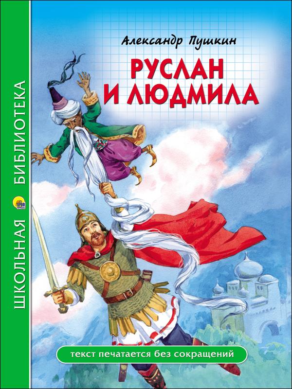 ШКОЛЬНАЯ БИБЛИОТЕКА. РУСЛАН И ЛЮДМИЛА (А. Пушкин)