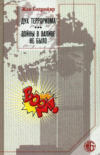 Дух терроризма. Войны в заливе не было: сборник. Бодрийяр Ж.