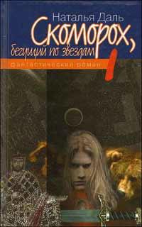 Скоморох,бегущий по звездам.Кн.1.Земля,XIV век.(в 3-х кн.)