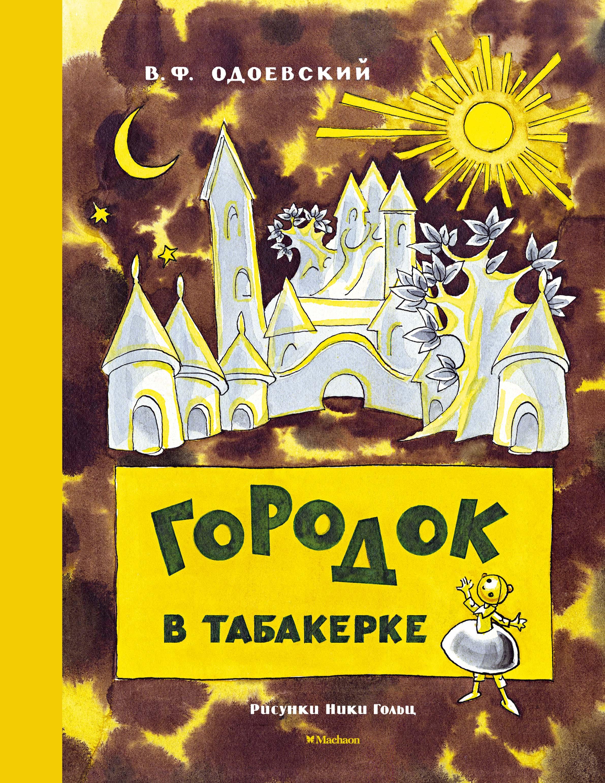 Городок в табакерке (Рисунки Н. Гольц)