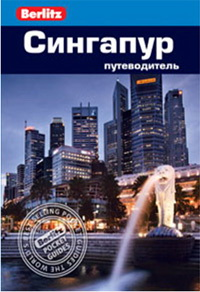 Сингапур.Путеводитель