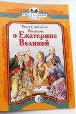 Алексеев. Рассказы о Екатерине Великой. Книга за книгой.