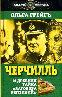 Черчилль и древняя тайна «Заговора рептилий».