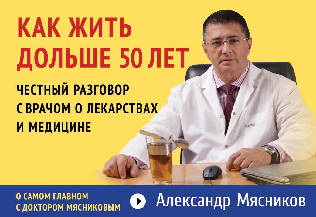 Как жить дольше 50 лет: честный разговор с врачом о лекарствах и медицине (флипбук)