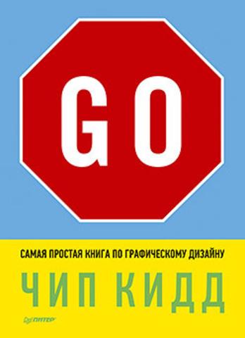 Go! Самая простая книга по графическому дизайну 10+
