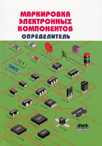 Маркировка электронных компонентов. Определитель. 13-е изд., стер.