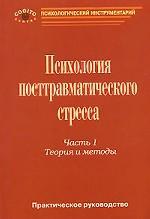 Психология посттравматического стресса. Ч.1. Теория и методы. Под ред. Тарабриной Н.В.