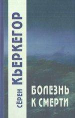 Болезнь к смерти (3-е изд.)