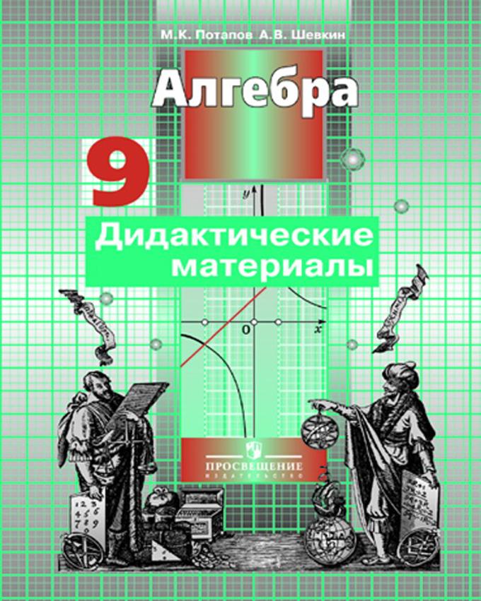 Алгебра 9кл [д. м.] к Никольскому