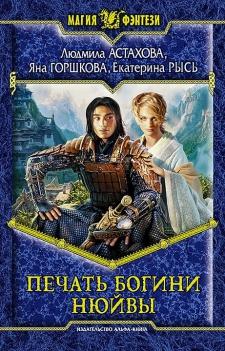 Печать богини Нюйвы: роман. Астахова Л.В.