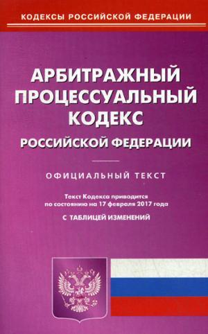 Арбитражный процессуальный кодекс РФ на 17.02.17