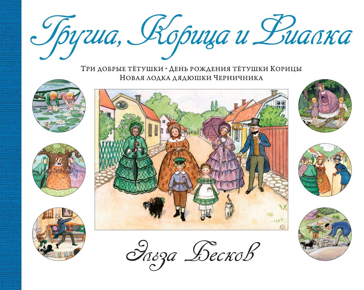 Груша, Корица и Фиалка