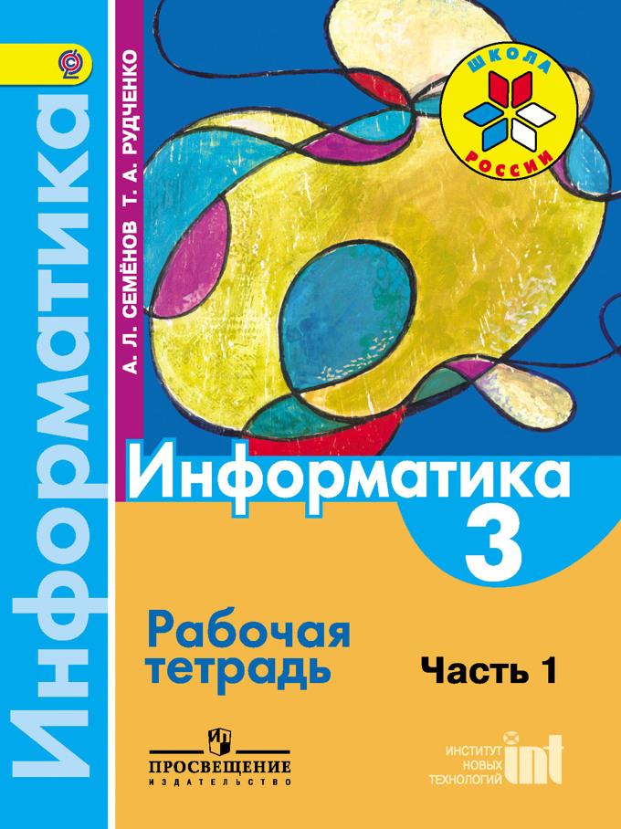 Информатика в 3-х ч.(ч1) 3кл [Раб. тетр.]