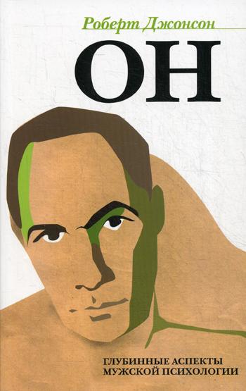 ОН: Глубинные аспекты мужской психологии