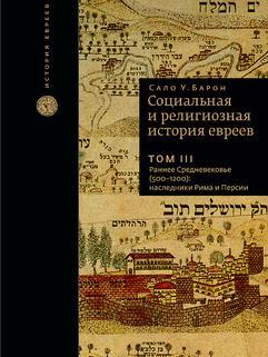 Социальная и религиозная история евреев. Т.3.