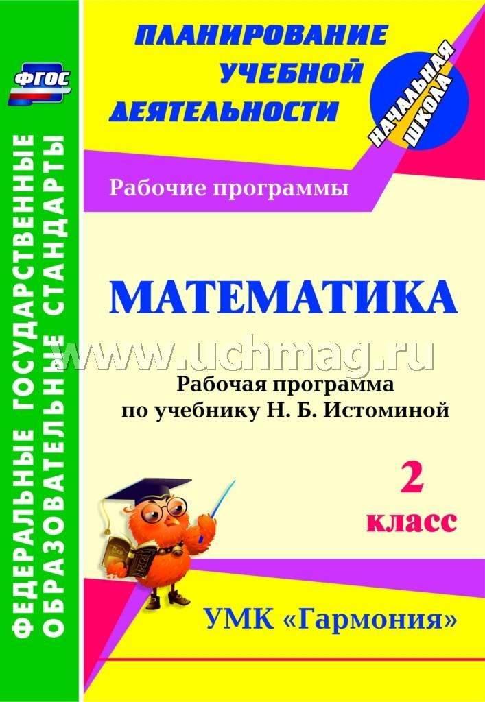 Богодушко. Математика. 2 кл. раб. прогр. по уч. Истоминой. УМК Гармония.(ФГОС).