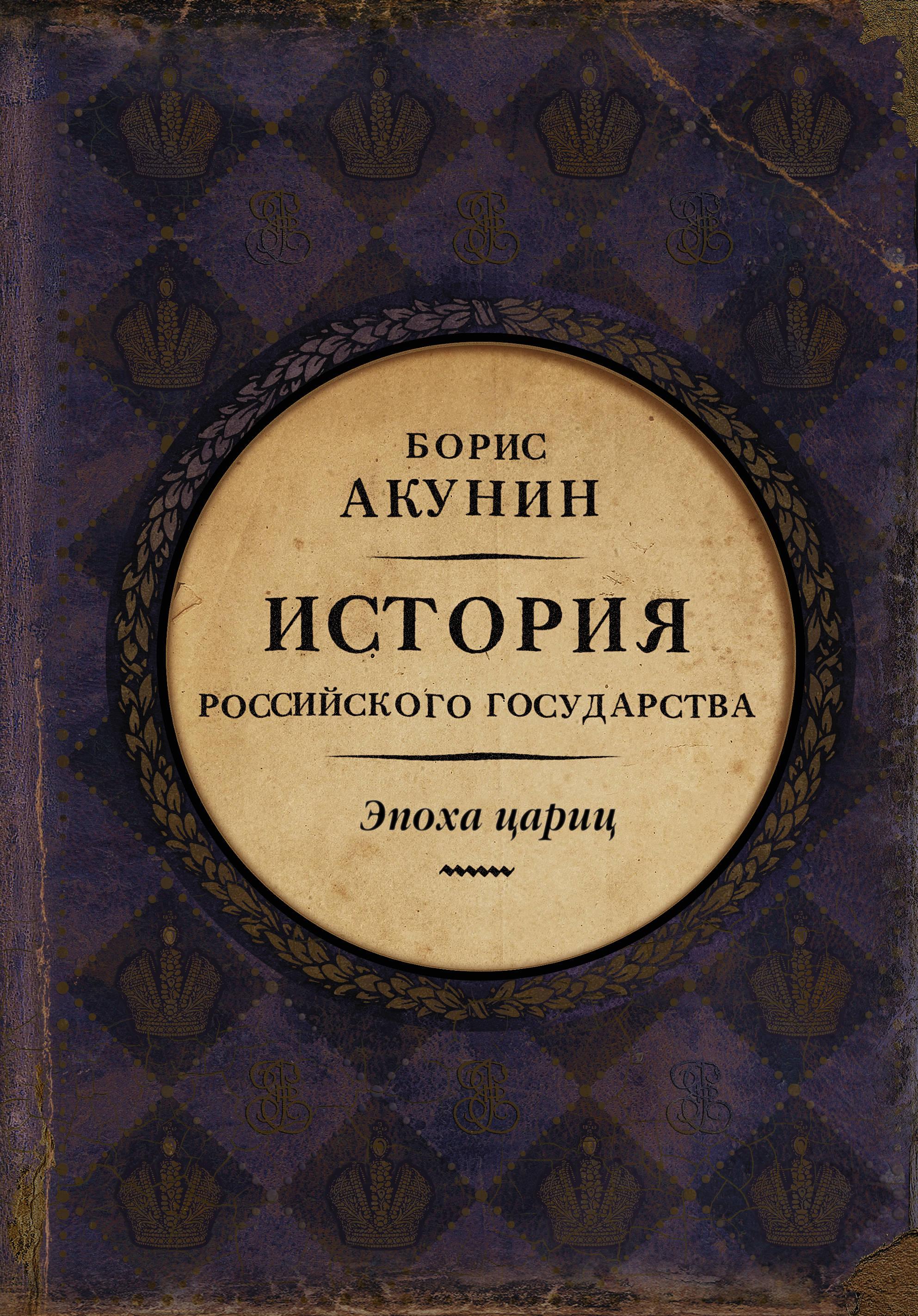 История Российского Государства. Эпоха цариц