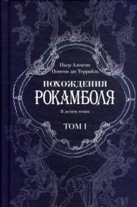 Похождения Рокамболя в 10 томах