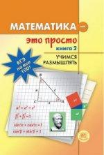 Математика - это просто кн.2 Учимся размышлять