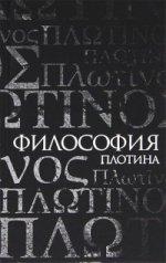 Брейе Эмиль. Философия Плотина.