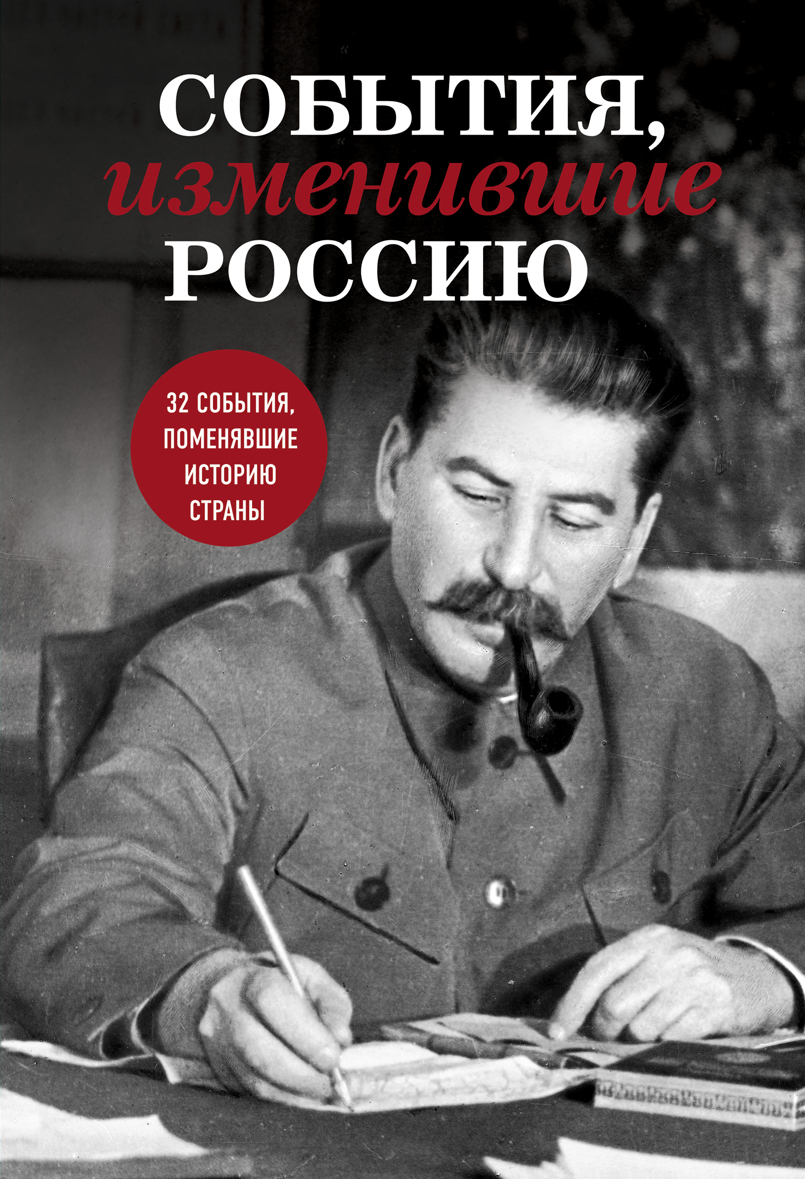 События, изменившие Россию (Сталин)