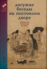 Досужие беседы на постоялом дворе. Корейские рассказы XIX века.