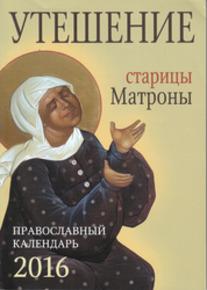 Утешение старицы Матроны. Православный календарь на 2016 год