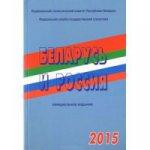 Беларусь и Россия 2015 г.