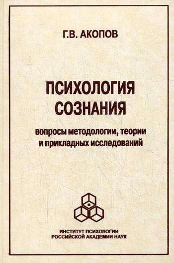 Психология сознания: Вопросы методологии, теории и прикладных исследований.. Акопов Г.В.