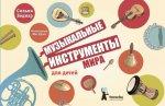 Музыкальные инструменты для детей всего мира (илл. Эрзог Л.)