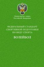 Министерство спорта Российской Федерации. Федеральный стандарт спортивной подготовки по виду спорта. Волейбол
