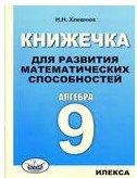 Хлевнюк. Книжечка для развития математических способностей. Алгебра-9.
