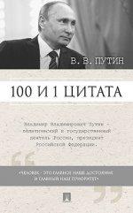 100 и 1 цитата. Путин В.В., Сост. Хенкин С.М.