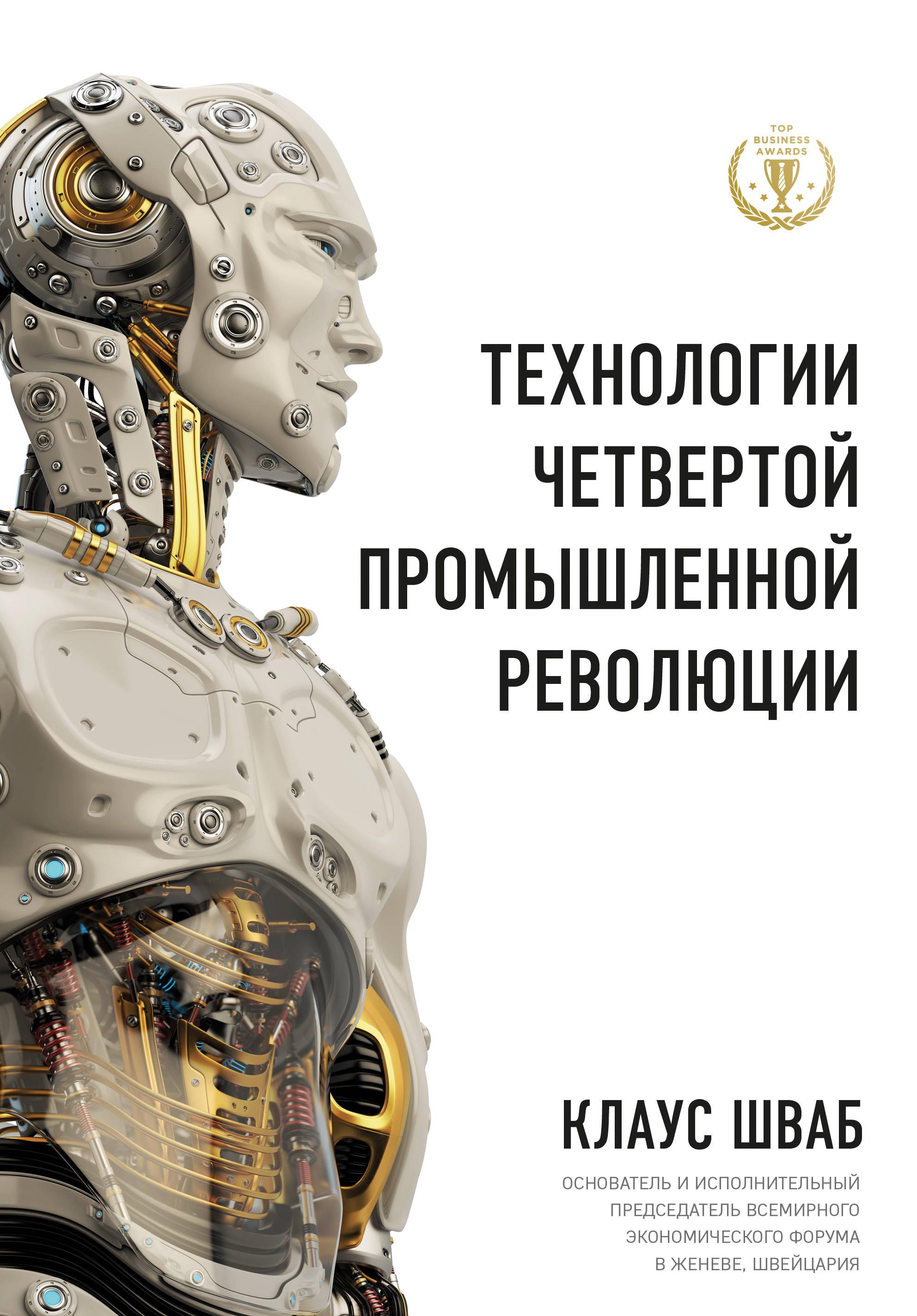 Технологии Четвертой промышленной революции