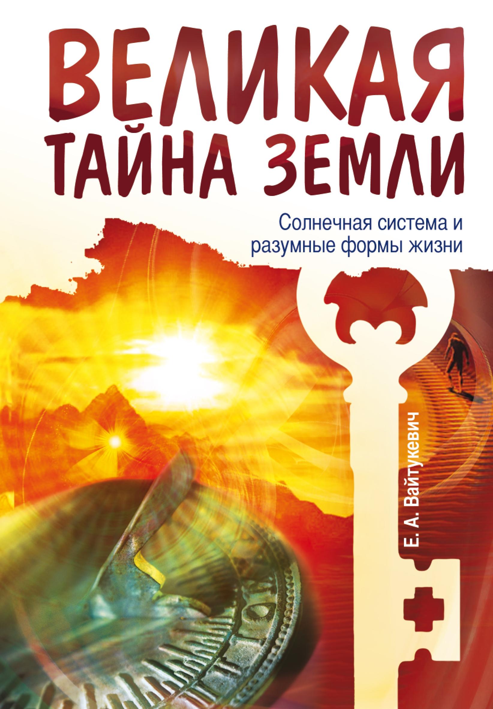 Великая тайна Земли. Солнечная система и разумные формы жизни. 2-е изд.