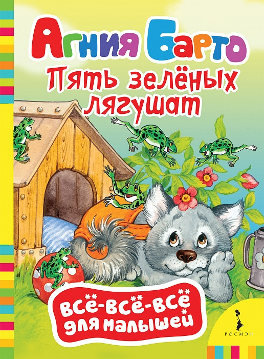 Барто А. Пять зеленых лягушат (ВВВМ) (рос)