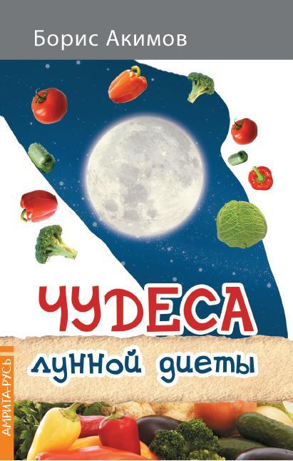 Чудеса лунной диеты. 2-е изд.