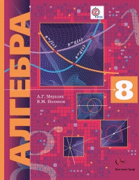 Алгебра (углубленное изучение). 8 класс. Учебник.