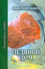Ледяной дом: роман