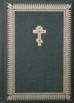 Библия (1281)087DCTI(на церковнослав.яз.)кож.с зол.+кор.зелен