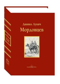Господин Великий Новгород. Проза