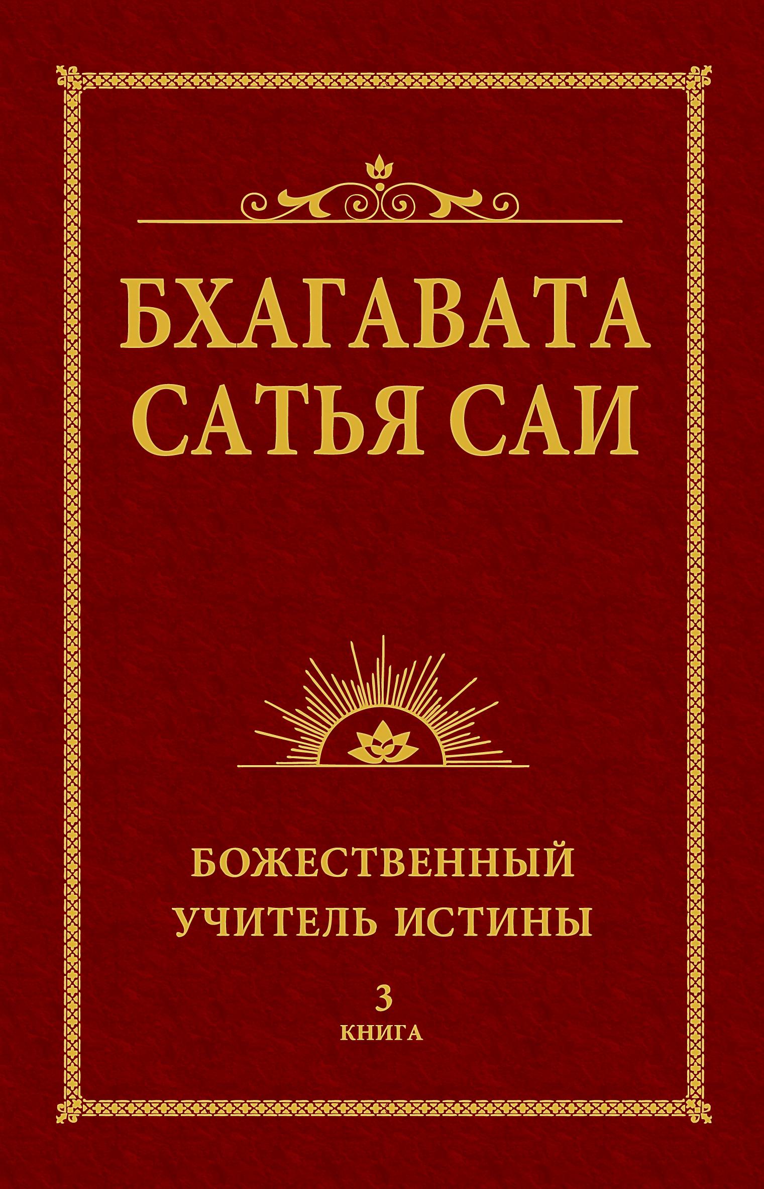 Бхагавата Сатья Саи. Божественный Учитель Истины. Книга 3