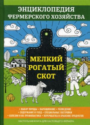 Мелкий рогатый скот. Энциклопедия фермерского хозяйства. Смирнов В.