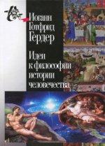 Гердер И.Г. Идеи к философии истории человечества.