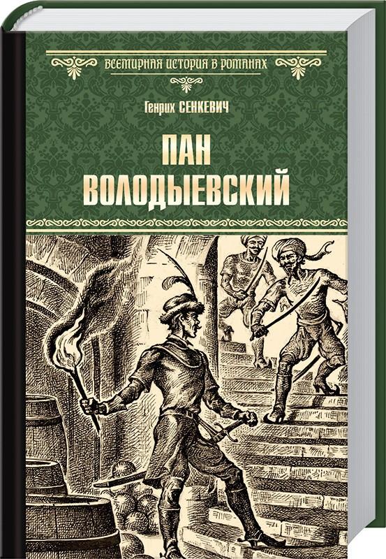 ВИР(нов) Пан Володыевский (12+)