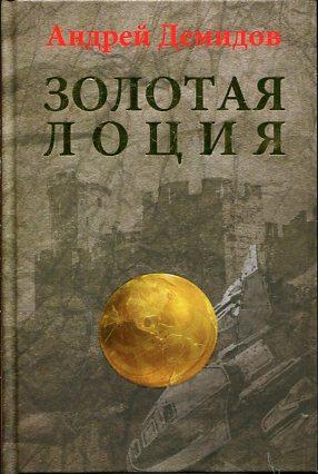 Золотая лоция: Роман