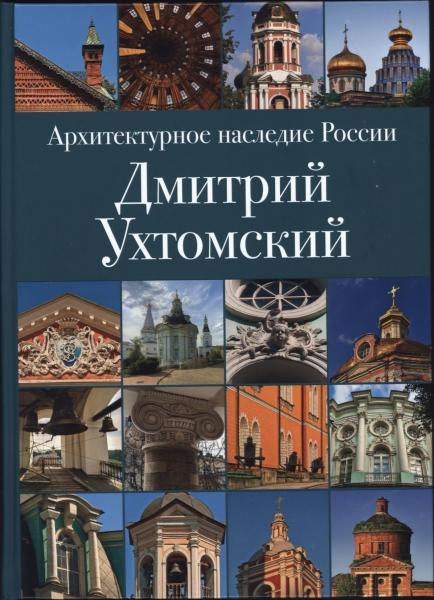 Мурзин-Гундоров В.В. Архитектурное наследие России. Дмитрий Ухтомский. Том 2