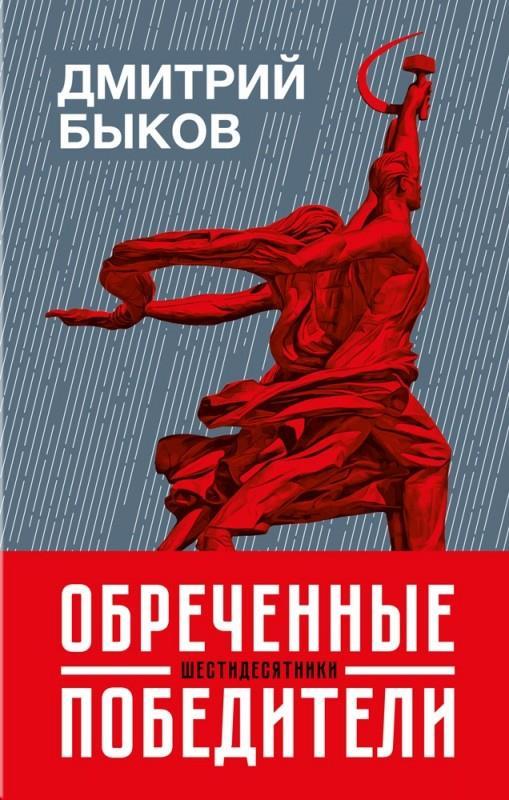 Обреченные победители:шестидесятники (2-е изд.)