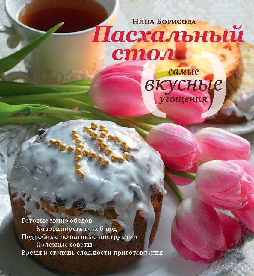 Пасхальный стол. Самые вкусные угощения: Кулинарные рецепты. Борисова Нина