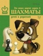 Эта книга научит играть в шахматы детей и родит.